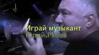 """Юрий Рябов """"Играй музыкант"""""""