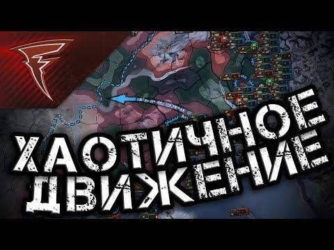 Хаотичное движение ★ Hearts of Iron IV: Югославия ★ #7