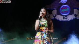 ပန္းေရာင္ျခယ္ - ၾကင္နာျခင္းရယ္အခ်စ္ရယ္ (Pan Yaung Chel)