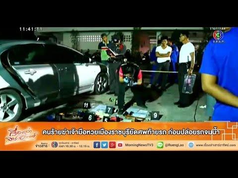 เรื่องเล่าเสาร์-อาทิตย์ คนร้ายฆ่าเจ้ามือหวยเมืองราชบุรียัดศพท้ายรถ ก่อนปล่อยรถจมน้ำ  (1พ.ย. 57)