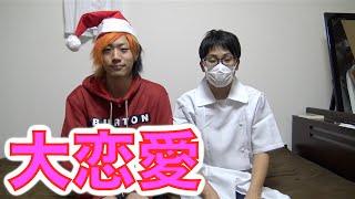 【クリスマス】恋人と仲良く過ごす秘ケツを紹介!!!