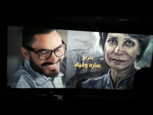 الان العرض الخاص لفيلم مش أنا للنجم تامر حسني بسينما مول مصر بحضور تامر حسني و والدته وزوجته بسمة