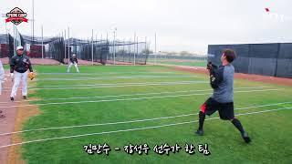 [애리조나 다이어리] 포수 송구 장성우, 김만수