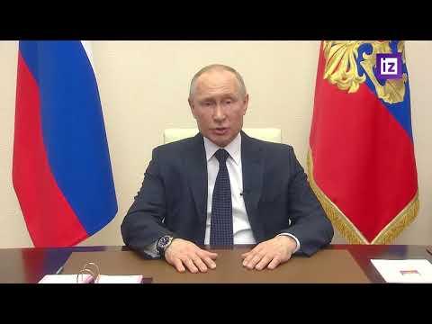 Обращение Владимира Путина к гражданам России от 2 апреля