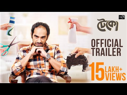 Teko টেকো |  Trailer | Ritwick Chakraborty | Srabanti | Kanchan | Abhimanyu Mukherjee