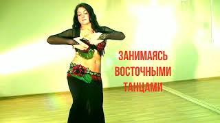 Восточный танец живота мастер класс онлайн. Приглашение!