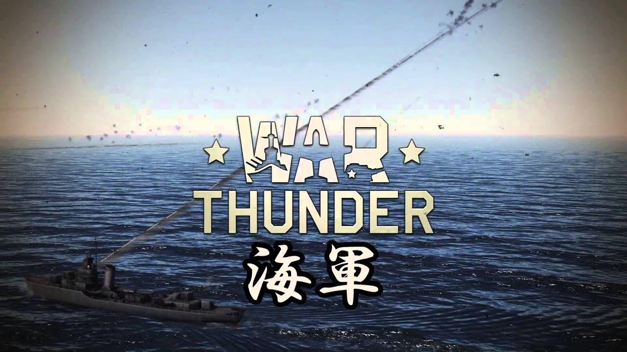【WarThunder 海軍】出撃準備せよ! 【CM1】 - YouTube