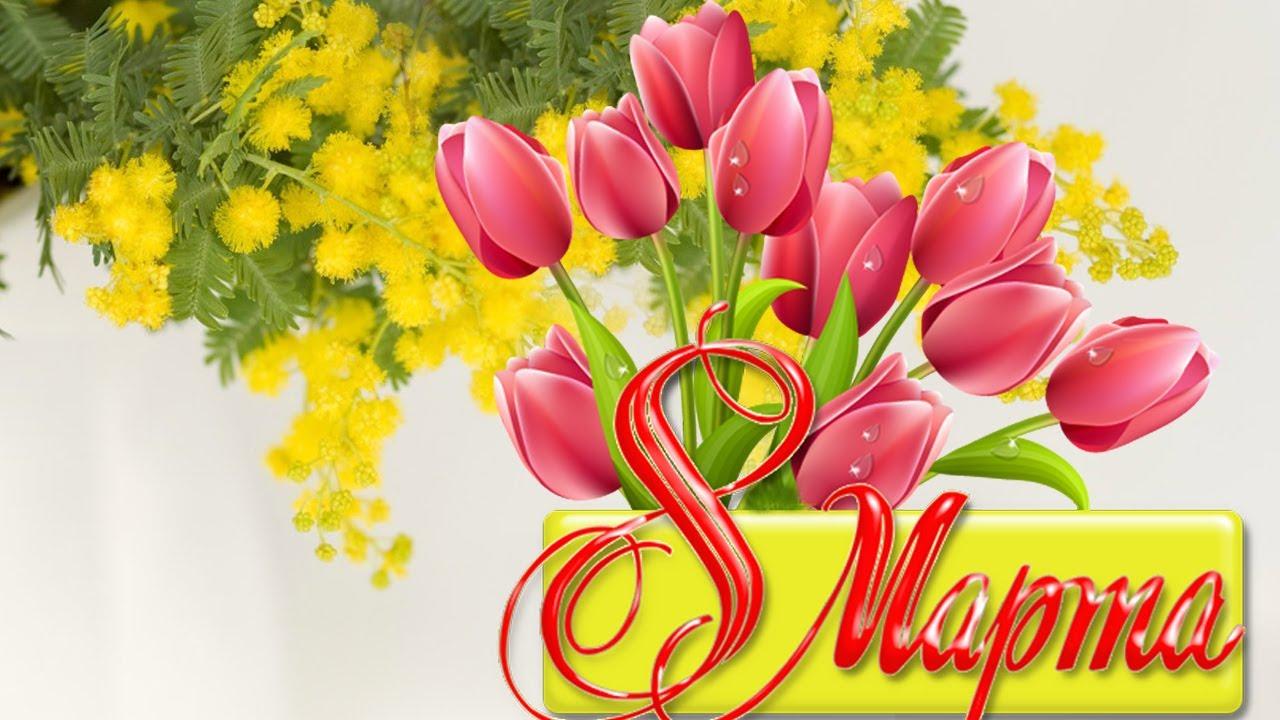 Поздравление для одноклассницы с марта