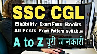 SSC CGL Exam Complete Information in Hindi || Best Government jobs After Graduation ||