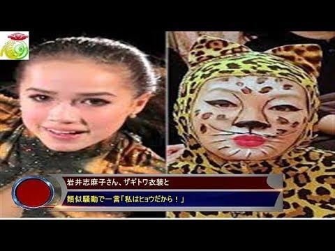 岩井志麻子さん、ザギトワ衣装と 類似騒動で一言「私はヒョウだから!」