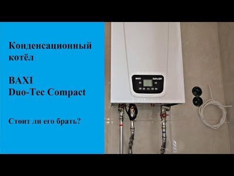 Конденсационный Котёл Baxi Duo Tec Compact [Лучший за свои деньги]