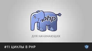 PHP для начинающих | #11 Циклы в PHP