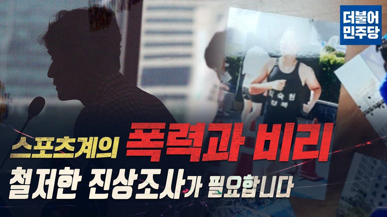[씀] 선수 인권 보호, 가해자 처벌강화! 제2의 최숙현이 생겨서는 안됩니다