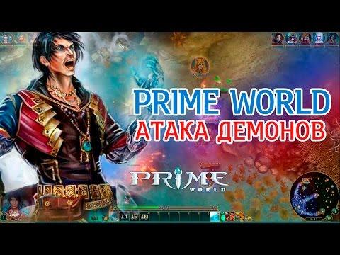 видео: Атака Демонов - prime world
