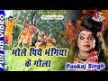 Bhola Piye Le Bhangiya Ke Gola भोला पियें भंगिया के गोला   Pankaj Singh    Kanwar 2017