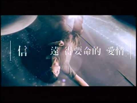 [avex 官方]信 遠得要命的愛情 (MV 完整版)