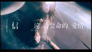 [avex 官方]信 遠得要命的愛情 (MV 完整版) thumbnail