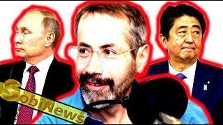 Радзиховский Отдаст ли Путин Курилы Что сказал Лавров Япония получит острова SobiNews