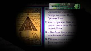 Презентация на тему Арабский Халифат и его распад.