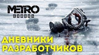 4A Games о разработке  Metro Exodus (Game  Informer - Перевод)