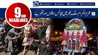 10th Muharram-ul-Haram   News Headlines   9:00 AM   21 Sep 2018   24 News HD