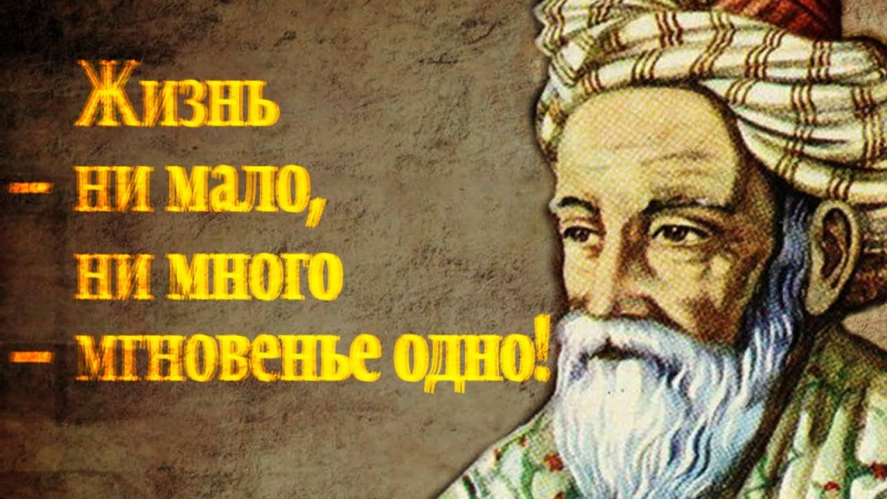 """Омар Хайям """"Мудрости Жизни"""" Читает Леонид Юдин (Часть 11)"""