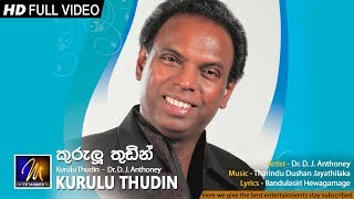 Kurulu Thudin - Dr . Dj Anthoney | Official Music Video | MEntertainments Thumbnail