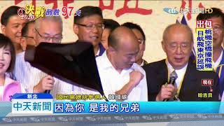 20191006中天新聞 2020選戰倒數! 「吳韓」將合體 全台狂掃22縣市
