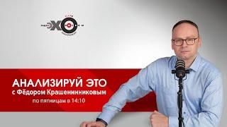 Анализируй Это с Фёдором Крашенинниковым // 30.04.21