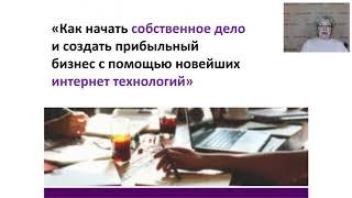 Как создать прибыльный бизнес  с помощью новых интернет технологий2018 12 24