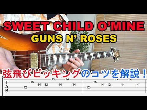 ギターソロ初心者講座【Sweet Child O' Mine/Guns N' Roses(スウィートチャイルドオブマイン/ガンズアンドローゼズ)】イントロで弦飛びピッキングの弾き方を解説[tab]
