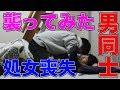 【BL】男が男襲ってみたwwwww