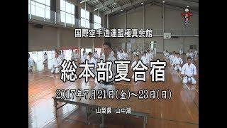 2017総本部夏合宿 日程/7月21日(金) 22日(土) 23日(日) ~二泊三日.