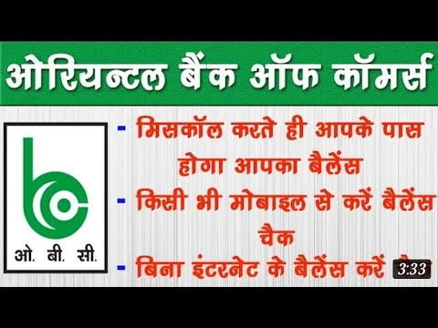 How to check Obc account balance or mini statement through missed call