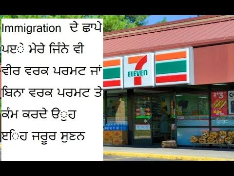 American Immigration Raid At 7 Eleven, Truth about It