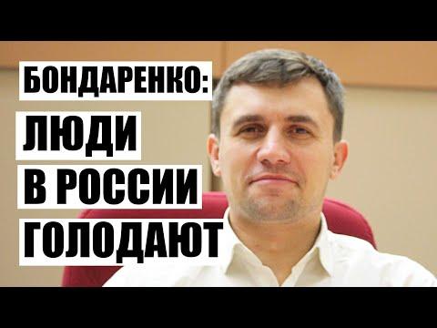 Депутат Николай Бондаренко рассказал о голоде среди жителей Саратовской области
