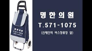 쇼핑카트 한의원기념품 도매제작 마트 카트 시장 가방 장…