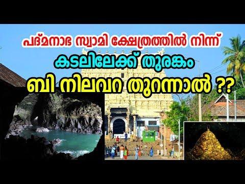 Miracle of Kerala, Padmanabha swami temple  ആര��ക�ക�ം നിര��മിക�കാന�� സാധിക�കാത�ത അത�ഭ�ത സൃഷ�ടി