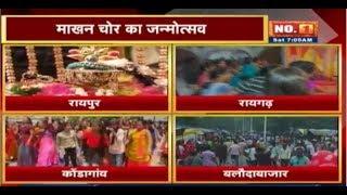 Krishna Janmashtami 2019: Chhattisgarh में माखन चोर का जन्मोत्सव | कृष्ण भक्ति में डूबे श्रद्धालु