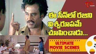 ఈసీన్ లో రజిని విశ్వరూపమే చూపించాడు.. | Rajinikanth Ultimate Movie Scenes | TeluguOne