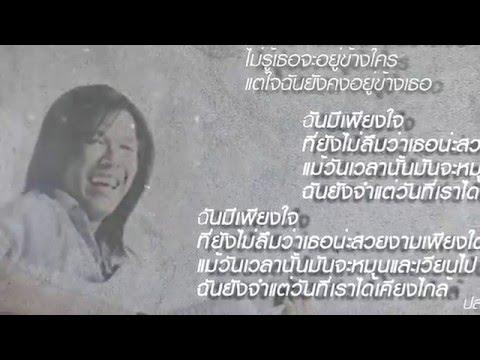 คอร์ดเพลง บางสิ่งที่ยังจำ illslick อิลสลิก Feat. โอ้ เสกสรรค์