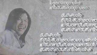 ILLSLICK - บางสิ่งที่ยังจำ Feat. โอ้ เสกสรรค์ [Official Lyrics Video]