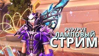 WOW Legion PVP/PVE Ламповый стрим