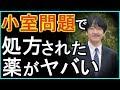 【秋篠宮家】結婚問題で知られざる大きな病気に一同驚愕