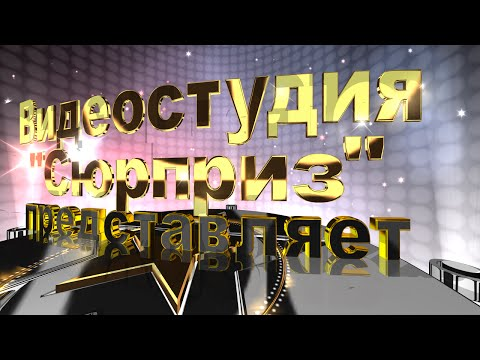 УРОК № 1 в ProShow Producer