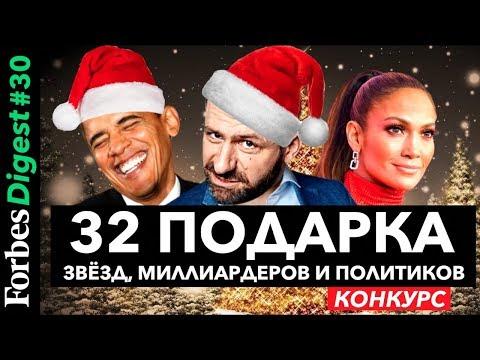 32 ПОДАРКА ЗВЁЗД, МИЛЛИАРДЕРОВ И ПОЛИТИКОВ. Идеи Дженифер Лопес, Игоря Рыбакова и Барака Обамы