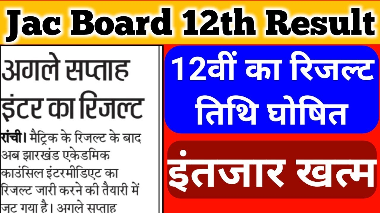 Jac 12th result date 2020, jac board 12th result 2020, jac board result 2020 class 12,