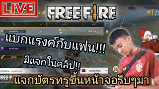 [Live] Freefire มีแจกทรูรหัสขึ้นจอ!!! แบกแฟนลงแรงค์ ft.มด