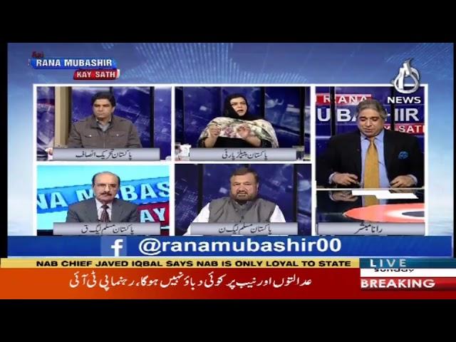 Aaj Rana Mubashir Kay Sath | 9 December 2018 | Aaj News