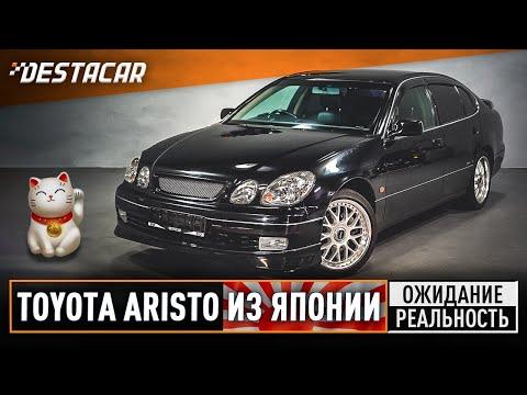 Toyota Aristo из